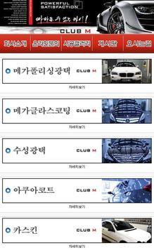 인천유리막코팅, 메가글라스, 카스킨, 광택, 클럽엠 apk screenshot
