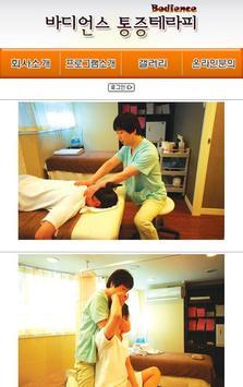 해운대구 지압 통증 치료, 바디언스 통증클리닉 apk screenshot