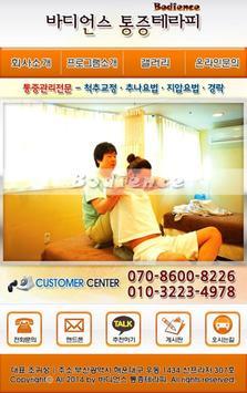 해운대구 지압 통증 치료, 바디언스 통증클리닉 poster