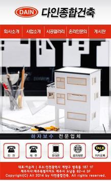 인천 방수, 제주 방수, 다인종합건축 poster