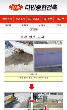 인천 방수, 제주 방수, 다인종합건축 apk screenshot