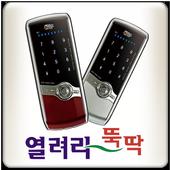 인천출장열쇠전문, 열려라뚝딱 icon