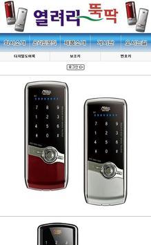 인천출장열쇠전문, 열려라뚝딱 apk screenshot