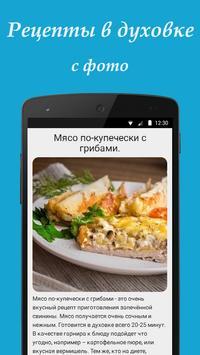 Рецепты в духовке apk screenshot