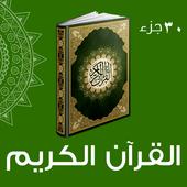 القرأن الكريم كاملا icon