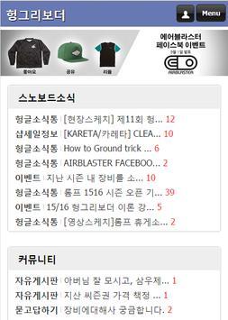 헝그리보더 apk screenshot