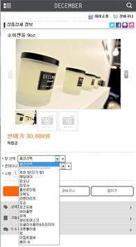 소이캔들 쇼핑몰  소이캔들만들기 우드윅 돌답례품 제습기 apk screenshot