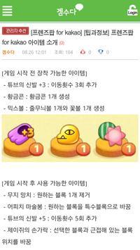 겜수다 프렌즈팝 공략 apk screenshot