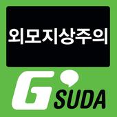 외모지상주의 웹툰 인물도감 icon