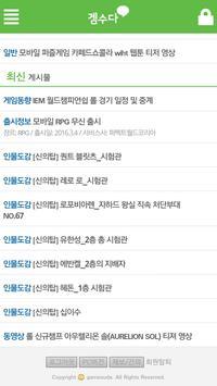 외모지상주의 웹툰 인물도감 apk screenshot