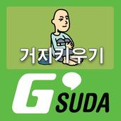 겜수다 거지키우기 커뮤니티 icon