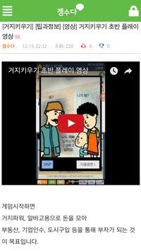 겜수다 거지키우기 커뮤니티 apk screenshot