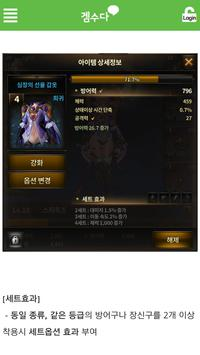 겜수다 히트(HIT) 공략사전 apk screenshot