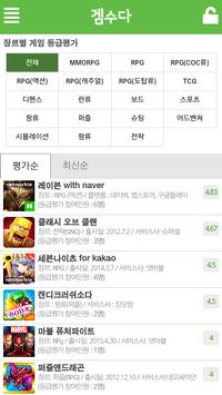 게임추천 TOP 10 apk screenshot
