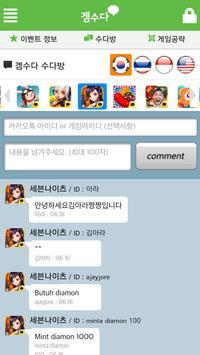 겜수다 세나 6성 등급 평가 apk screenshot