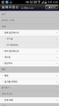 일베 (ㅇㅂ) - 일베저장소, 일간베스트 apk screenshot