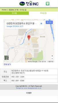 (주)한울아이엔씨 건물관리 청소업체 시설관리 용역 빌딩 apk screenshot