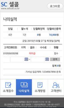 셀콜 컴퓨터수리 소개만해도 1만원이 생긴다 apk screenshot