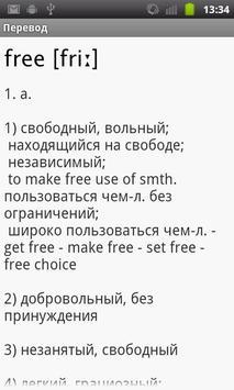 English - Russian Dictionary apk screenshot