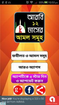 দোয়ার ফজিলত ~ আমলের বই বাংলা poster