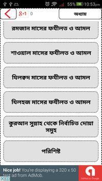 দোয়ার ফজিলত ~ আমলের বই বাংলা apk screenshot