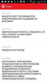 NEFTEGAZ apk screenshot