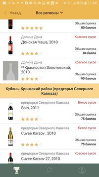 Винный гид apk screenshot