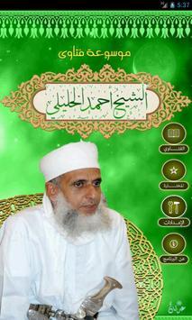 موسوعة فتاوى الشيخ أحمدالخليلي poster