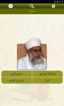 موسوعة فتاوى الشيخ أحمدالخليلي apk screenshot