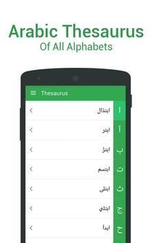 Arabic English Dictionary poster