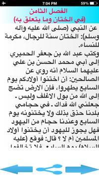 مكارم الأخلاق poster