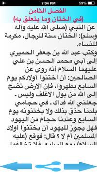 مكارم الأخلاق apk screenshot