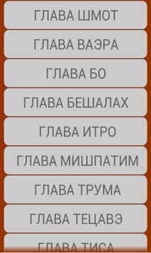 Five Books of Moses Torah book apk screenshot