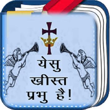 Jcilm Booklet - Hindi poster