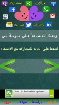 حالات واتس وفيس جديدة apk screenshot