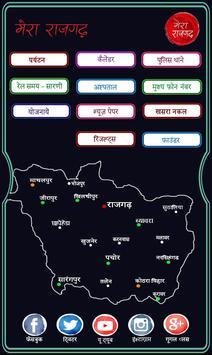 mera rajgarh apk screenshot