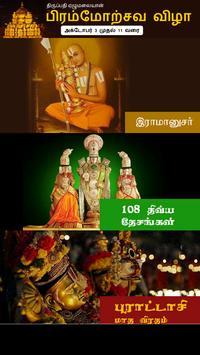 Tirupati Venkateswara apk screenshot