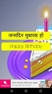 Happy Birthday Best Pictures poster