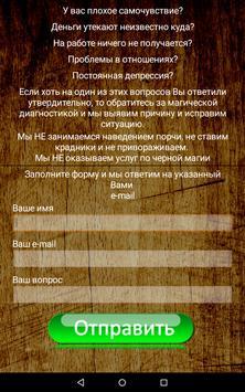 Руны (Runes) apk screenshot