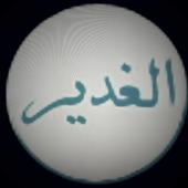 الغدير icon