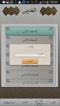 الغدير apk screenshot