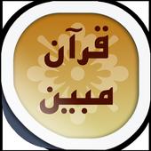 قرآن مبین icon