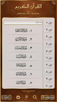قرآن مبین poster