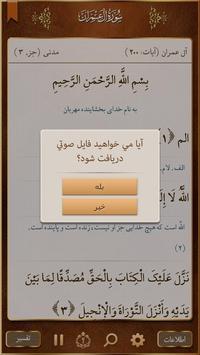 قرآن مبین apk screenshot