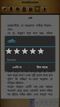 BoiPoka (বাংলা বইপোকা) apk screenshot