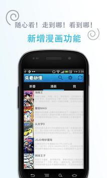 乐看动漫 apk screenshot