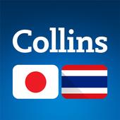 Japanese<>Thai Dictionary icon