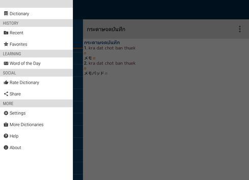 Japanese<>Thai Dictionary apk screenshot