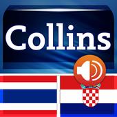 Thai<>Croatian Dictionary TR icon
