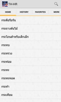 Thai<>Croatian Dictionary TR poster